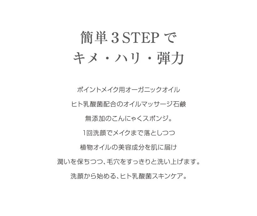 簡単3STEPでキメ・ハリ・弾力