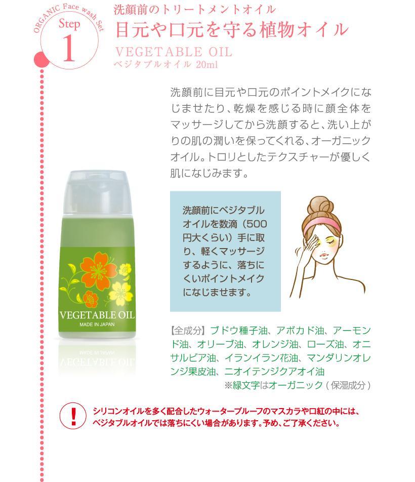 オーガニック洗顔セット STEP1