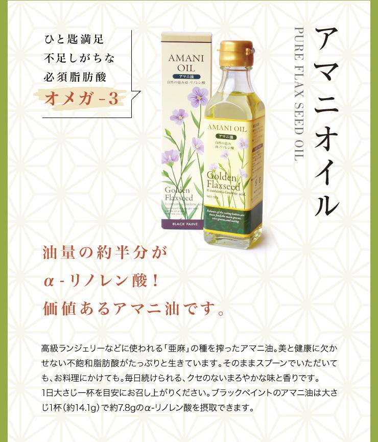 アマニ油 オメガ3
