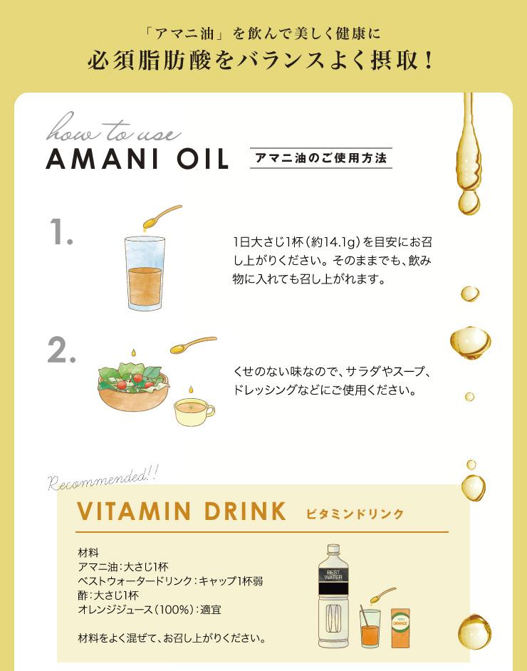 アマニ油のご使用方法