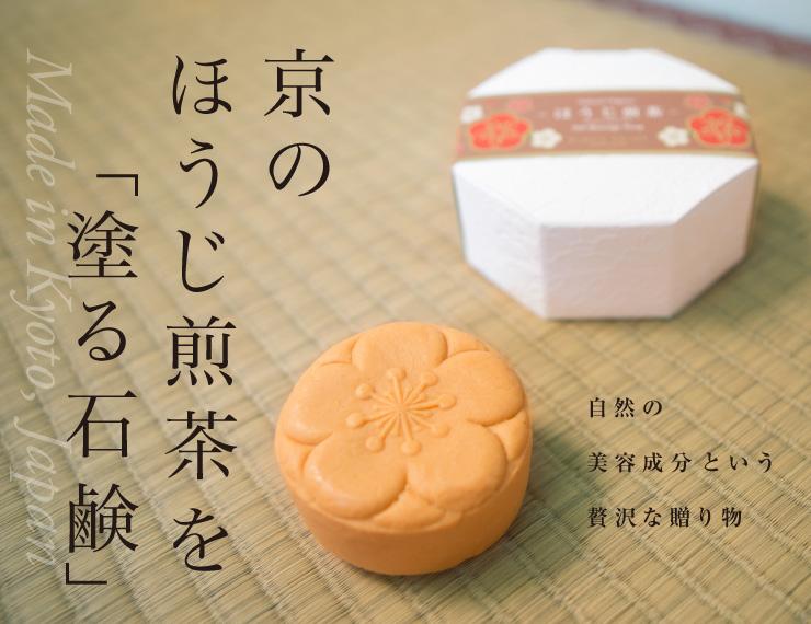 京のほうじ煎茶を塗る石鹸