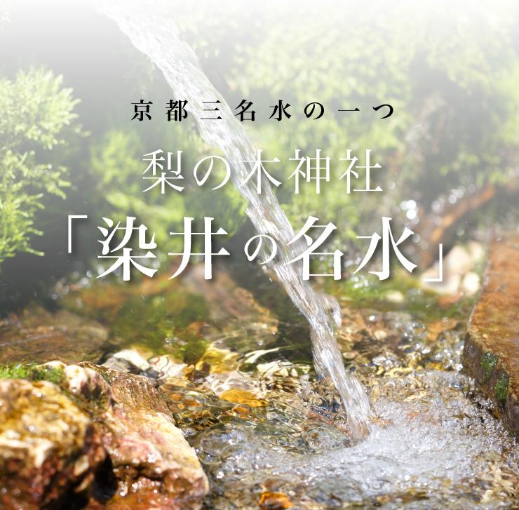 染井の名水