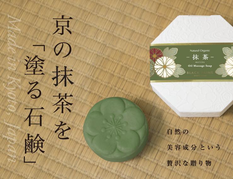 京の抹茶を塗る石鹸