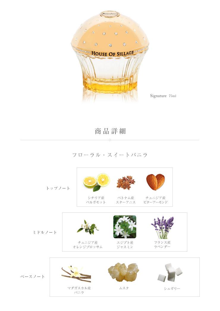 sillage シラージュ 天然素材 香水