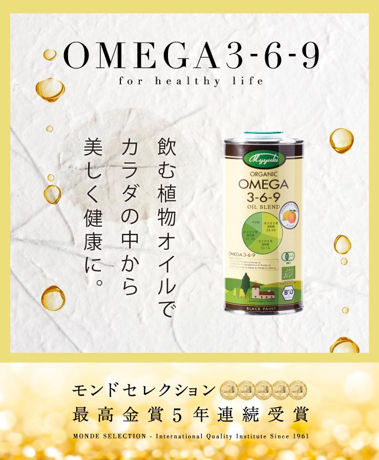 オメガ3系 脂肪酸 油 効果 健康