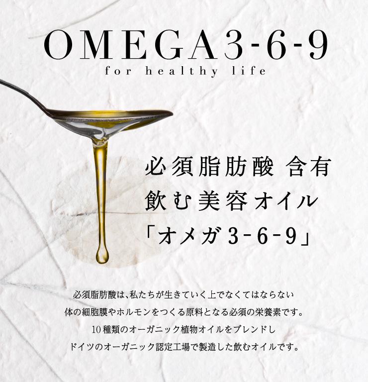 オメガ9系 脂肪酸 油 効果 健康