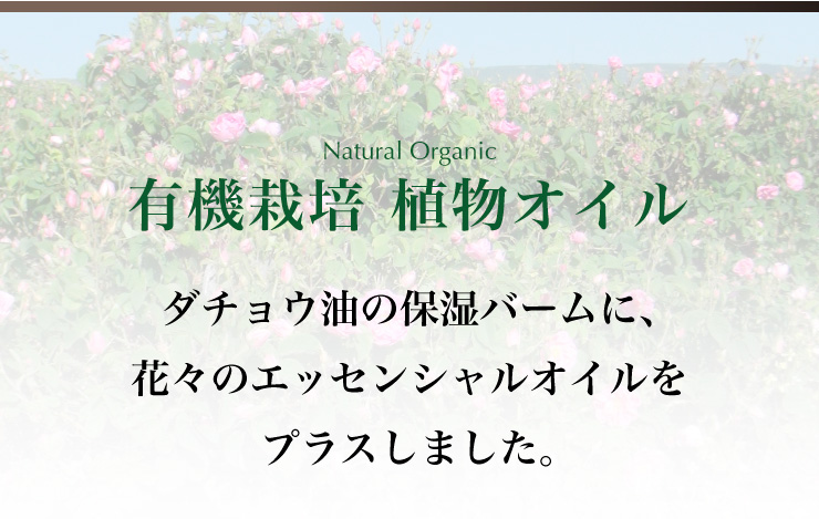 エッセンシャルオイル 有機栽培 植物オイル