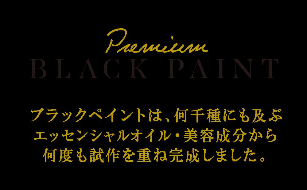 ブラックペイントは何千種にも及ぶクレンジング成分・美容成分から何度も試作を重ね完成しました。