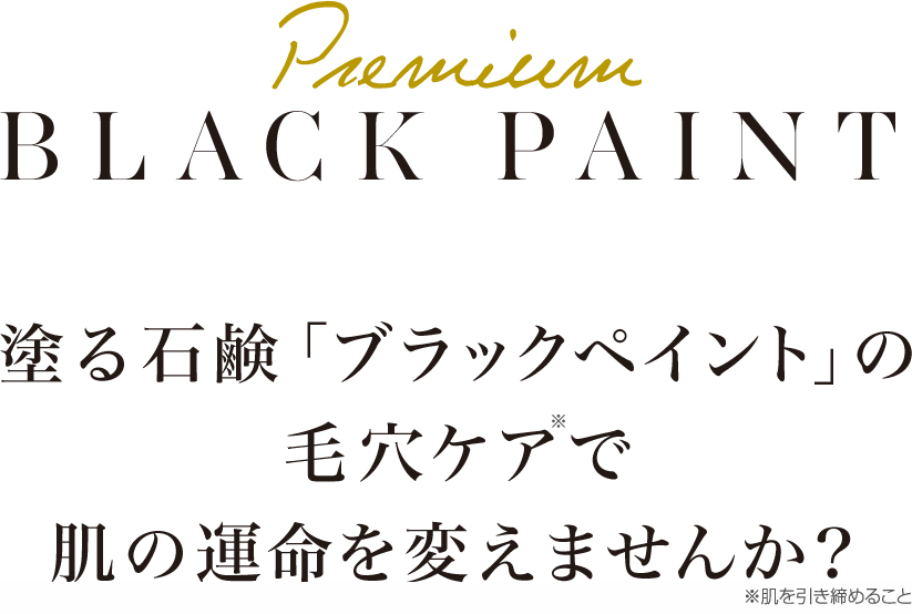 塗る石鹸ブラックペイントの毛穴ケアで肌の運命を変えませんか?