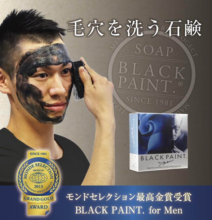 男性用 男の 毛穴を洗う石鹸 ブラックペイント