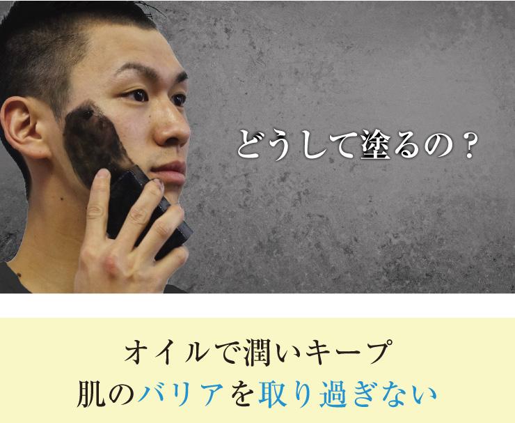 塗る石鹸 メンズ mens 男性
